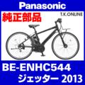 Panasonic BE-ENHC544用 アシストギア 9T+軸止クリップ【即納】