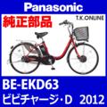 Panasonic BE-EKD63 用 後輪スプロケット 22T 厚歯+固定Cリング+防水カバー【即納】