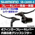 シマノ 右ブレーキレバー一体型内装8速レボシフター SB-C6000-8+左ブレーキレバーセット【黒】【送料無料】【即納・在庫限り】