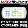 三洋 CY-SPE26DH ハンドル手元スイッチ【修理対応:100%動作保証】