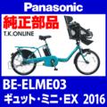 Panasonic ギュット・ミニ・EX (2016) BE-ELME03 純正部品・互換部品【調査・見積作成】