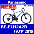Panasonic ハリヤ (2018) BE-ELH242B 純正部品・互換部品【調査・見積作成】