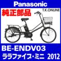 Panasonic BE-ENDV03用 チェーンリング 41T 厚歯【3mm厚】+固定Cリングセット【即納】