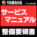 ヤマハ純正サービスマニュアル YPJ-TC 2018 PW70TCM X0NF【業務用】