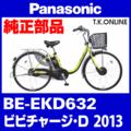 Panasonic BE-EKD632用 かろやかスタンド2(スタピタ2対応)【代替品】【送料無料】【即納】