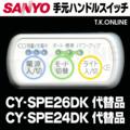 三洋 CY-SPE26DK ハンドル手元スイッチ【代替品】メーカー在庫限り・早い者勝ち