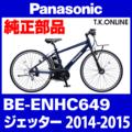 Panasonic BE-ENHC649用 チェーンリング 41T 薄歯【メッキ:2.1mm厚】+固定Cリング【チェーン脱落防止プレートなし】【在庫限り → 黒に代替】
