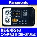 Panasonic BE-ENFS63用 ハンドル手元スイッチ