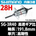 【内装3速高速ハブ】シマノ SG-3R40 28H【単穴タイプ・高剛性】軸長:191.8mm