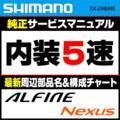 シマノ ディーラーマニュアル:内装5速用(NEXUS)【最新ブランド別構成部品リスト付属】
