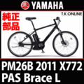YAMAHA PAS Brace L 2011 PM26B X772 後輪スプロケット 20T(薄歯 → 厚歯)+固定Cリング