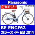 Panasonic BE-ENCF63用 チェーン 厚歯 強化防錆コーティング 410P