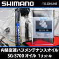 シマノ Y13098480 内装11速ハブ SG-S700 メンテナンスオイル【1L】【送料無料】
