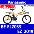 Panasonic BE-ELZ033 用 チェーンリング 41T 厚歯【2.6mm厚:黒】+固定スナップリングセット【代替品】