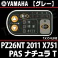 YAMAHA PAS ナチュラ T 2011 PZ26NT X751 ハンドル手元スイッチ 【グレー】【送料無料】