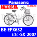 Panasonic BE-EPX632用 チェーンリング【前側大径スプロケット:3.0mm厚】+固定スナップリングセット【即納】