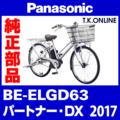 Panasonic パートナー・DX (2017) BE-ELGD63 純正部品・互換部品【調査・見積作成】