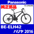 Panasonic BE-ELH42用 外装7段フリーホイール【カセットスプロケット型】11-28T【中・高速用】代替品