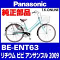 Panasonic ビビ アンサンブル (2009) BE-ENT63 純正部品・互換部品【調査・見積作成】