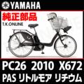 YAMAHA PAS リトルモア リチウム 2010 PC26 X672用 バッテリー錠カバー