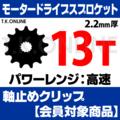モータードライブスプロケット 13T 2.2mm厚 外径59mm+Panasonic用軸止めクリップ【上級者専用・返品不可】【会員専用】