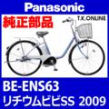 Panasonic BE-ENS63、BE-ENS43用 カギセット【後輪サークル錠(黒)+バッテリー錠+ディンプルキー3本】【代替品・防犯性向上】【即納】グレーは廃番