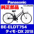 Panasonic BE-ELDT754用 チェーン 厚歯 強化防錆コーティング 410P【即納】