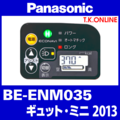 Panasonic BE-ENM035用 ハンドル手元スイッチ