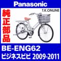 Panasonic ビジネス ビビ (2009-2011) BE-ENG62、BE-ENG42 純正部品・互換部品【調査・見積作成】