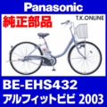 Panasonic アルフィット ビビ (2003) BE-EHS432 純正部品・互換部品【調査・見積作成】