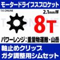アシストギア 8T 2.1mm厚 外径39mm+Panasonic用軸止めクリップ+ガタ調整シムセット【即納】