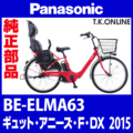 Panasonic BE-ELMA63 用 チェーン 厚歯 強化防錆コーティング 410P【即納】