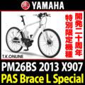 YAMAHA PAS Brace L Special 2013 アルミ製ディスクブレーキ対応リジッドフォーク【クリスタルホワイト】【生産完了・メーカー在庫限り】