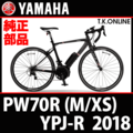 YAMAHA YPJ-R 2018 PW70RM X0NH チェーン【外装11速 F50Tx34T/R25T】