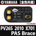 YAMAHA PAS Brace 2010 PV26S X701 ハンドル手元スイッチ【全色統一】【送料無料】