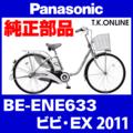 Panasonic BE-ENE633用 テンションプーリーセット【代替品・バネ形状変更】【即納】