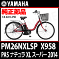 YAMAHA PAS ナチュラ XL スーパー 2014 PM26NXLSP X959 後輪スポーク&ニップルセット