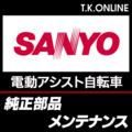 三洋 SANYO 電動アシスト自転車純正スペアキー【Nで始まるカギ番号】例:N1234【2本セット】
