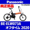 Panasonic BE-ELW073A用 外装7速カセットスプロケット 中・高速用【11-28T:シルバー】