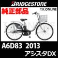 ブリヂストン アシスタDX 2013 A6D83 ホイールマグネットセット