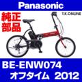 Panasonic BE-ENW074用 ブレーキケーブル前後セット【代替品:Alligator社製:黒または銀】