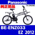 Panasonic EZ (2012) BE-ENZ033 純正部品・互換部品【調査・見積作成】