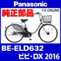 Panasonic BE-ELD632、BE-ELD432用 カギセット【後輪サークル錠(黒)+バッテリー錠+ディンプルキー3本】【代替品・防犯性向上】【送料無料】【即納】グレーは廃番