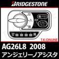 ブリヂストン アンジェリーノ アシスタ 2008 AG26L8 ハンドル手元スイッチ【代替品】