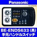 Panasonic BE-ENDS633用 ハンドル手元スイッチ【黒】【即納】白は生産完了