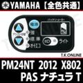 YAMAHA PAS ナチュラ T 2012 PM24NT X802 ハンドル手元スイッチ 【全色統一】