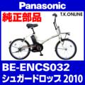Panasonic BE-ENCS032用 カギセット【後輪サークル錠(黒)+バッテリー錠+ディンプルキー3本】【代替品・防犯性向上】【送料無料】【即納】