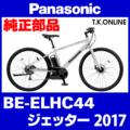 Panasonic BE-ELHC44用 チェーンリング 41T 薄歯【メッキ:2.1mm厚】+固定Cリングセット【チェーン脱落防止ガード装着済】【即納】