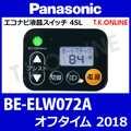 Panasonic BE-ELW072A用 ハンドル手元スイッチ:エコナビ液晶スイッチ4SL【代替品】