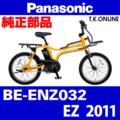 Panasonic BE-ENZ032用 アシストギア9T+軸止クリップ